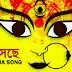 Maa Eseche Lyrics – মা এসেছে দূর্গা পূজার গান – Durga Puja Song