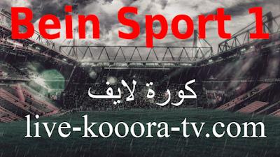 قناة بي ان سبورت 1 اتش دي بث مباشر بدون تقطيع كورة لايف beIN Sport 1