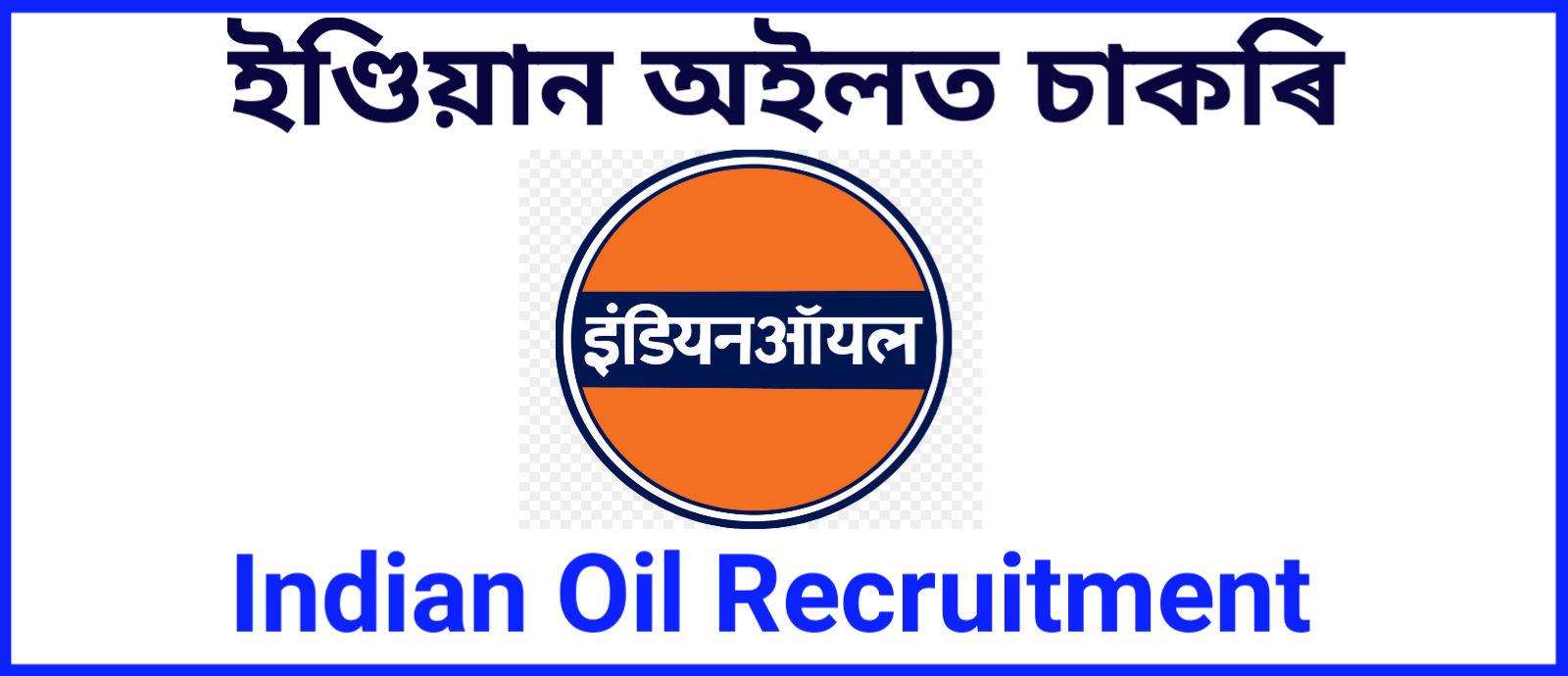 IOCL Apprentice Recruitment 2021 – 1968 Technician & Trade Apprentice Vacancy