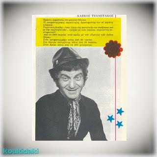 Ο Αλέκος Τζανετάκος στο πρόγραμμα της θεατρικής παράστασης «Μας συγχωρείτε… διακοπές» (του Γιώργου Λαζαρίδη, θέατρο Καλουτά, καλοκαίρι 1971)