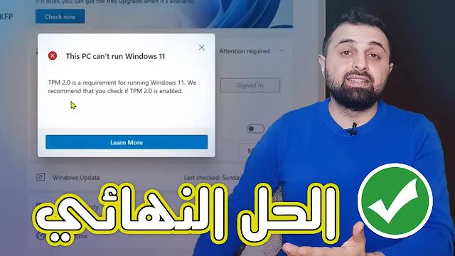 حل مشكلة عدم توافق ويندوز This PC can't run Windows 11