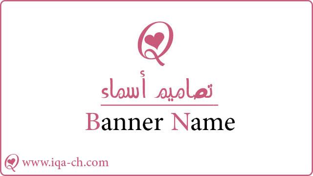 تصاميم أسماء banner name