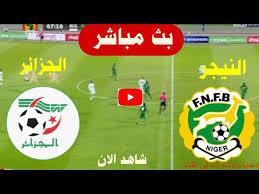 يلا شوت مشاهدة مباراة الجزائر والنيجر بث مباشر في تصفيات كأس العالم algeria-vs-niger