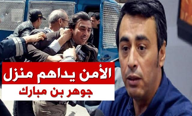 محاصرة منزل جوهر بن مبارك من قبل قوات الأمن jaouhar ben mbarek