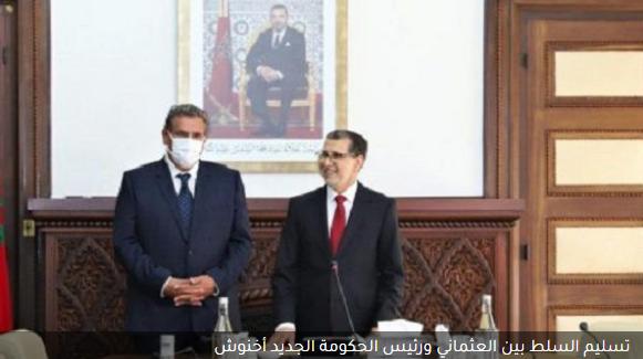 تسليم السلط بين العثماني ورئيس الحكومة الجديد أخنوش