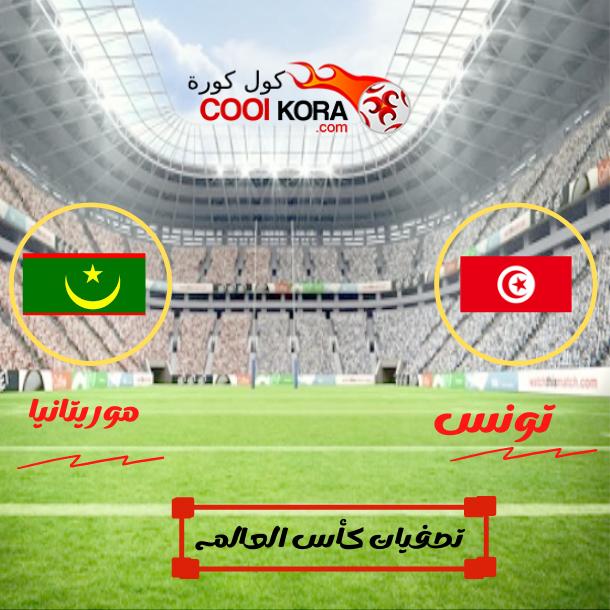 تقرير مباراة موريتانيا أمام تونس والقنوات الناقلة لها