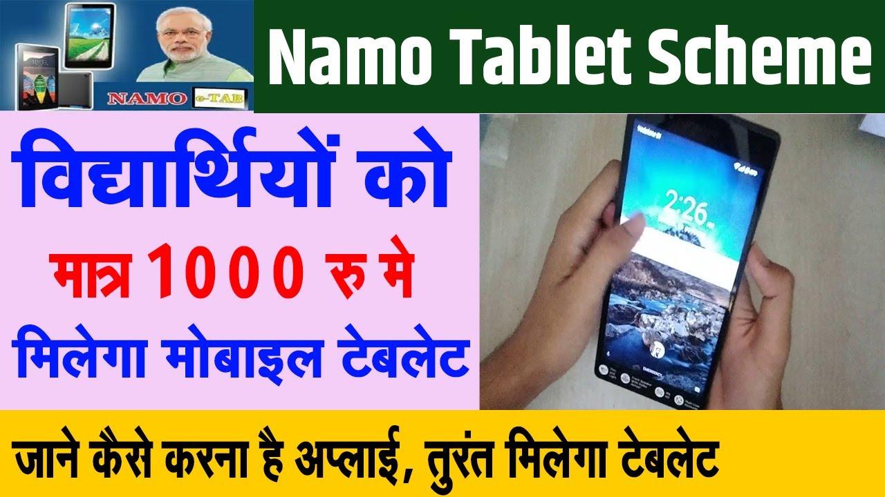 namo e-tablet yojana,namo tablet yojana,namo e tablet yojana,namo tablet yojana 2021,namo e-tab yojana,namo e tablet yojana 2021,up tablet yojana,free tablet yojana,tablet yojana 2021,namo tablet,#namo tablet yojna2021,tablet sahay yojana,namo e tablet,free up tablet yojana,up free tablet yojana,namo e tab yojana 2021 news,gujarat tablet yojana,free tablet yojana 2020,free tablet yojana 2021,tablet sahay yojana 2021,namo e tab lenovo