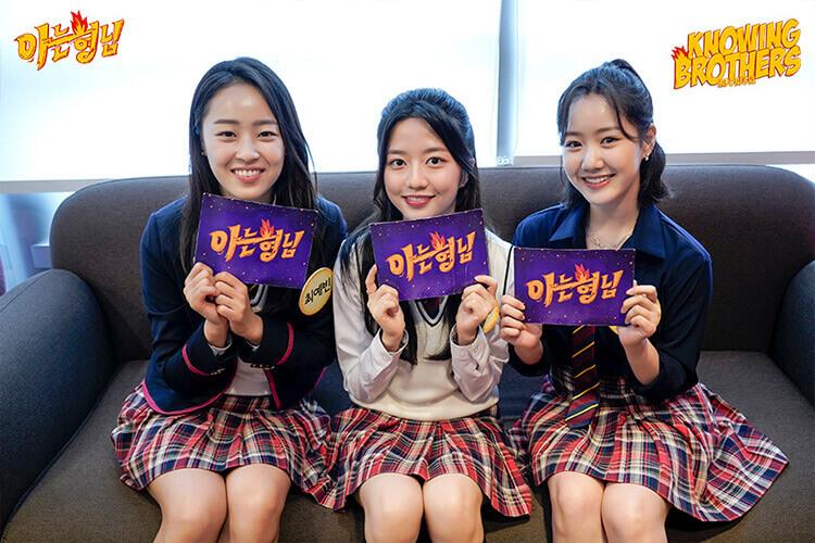 Nonton streaming online & download Knowing Bros eps 302 bintang tamu Choi Ye-bin, Jin Ji-hee & Kim Hyun-soo subtitle bahasa Indonesia
