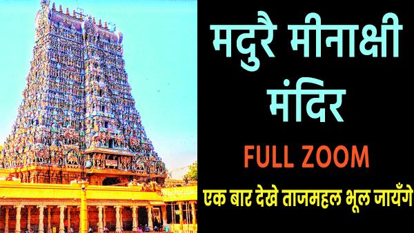 मदुरै मीनाक्षी मंदिर टावर गीगापिक्सल Image
