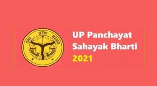 UP Panchayat Sahayak Recruitment 2021-पंचायत सहायक भर्ती मामले में कोर्ट इन बिंदुओं के आधार पर दे सकता है नियुक्ति के आदेश