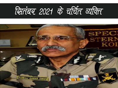 सितंबर 2021 में चर्चा में रहे व्यक्ति  |September 2021 Me Charchit Vyakti