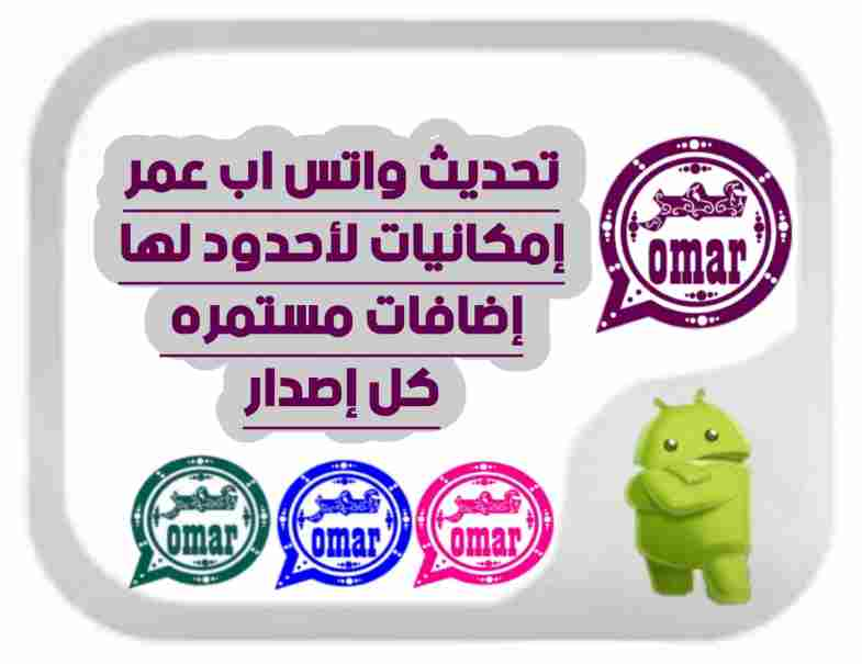تنزيل جميع نسخ واتساب عمر آخر إصدار من الموقع الرسمي WhatsApp Omar التحديث الجديد برابط مباشر