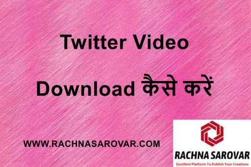 Twitter Video Download कैसे करें   How to Download Twitter Videos in Hindi