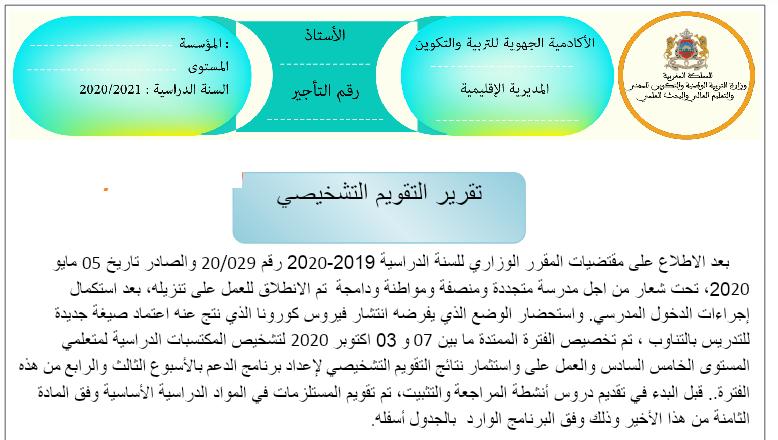 تقرير التقويم التشخيصي للمستوى الخامس + السادس عربية 2021-2022