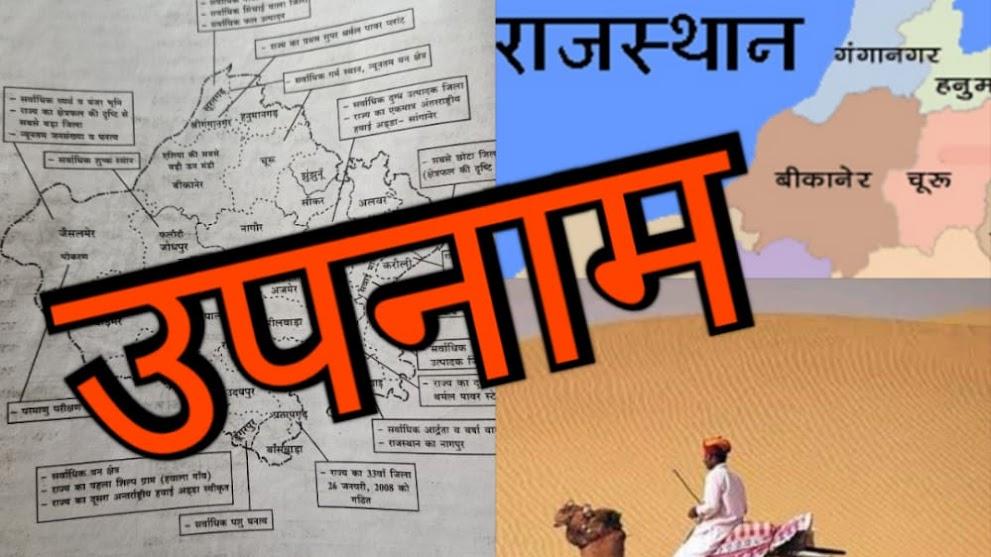 राजस्थान के स्थानो के उपनाम व प्राचीन नाम