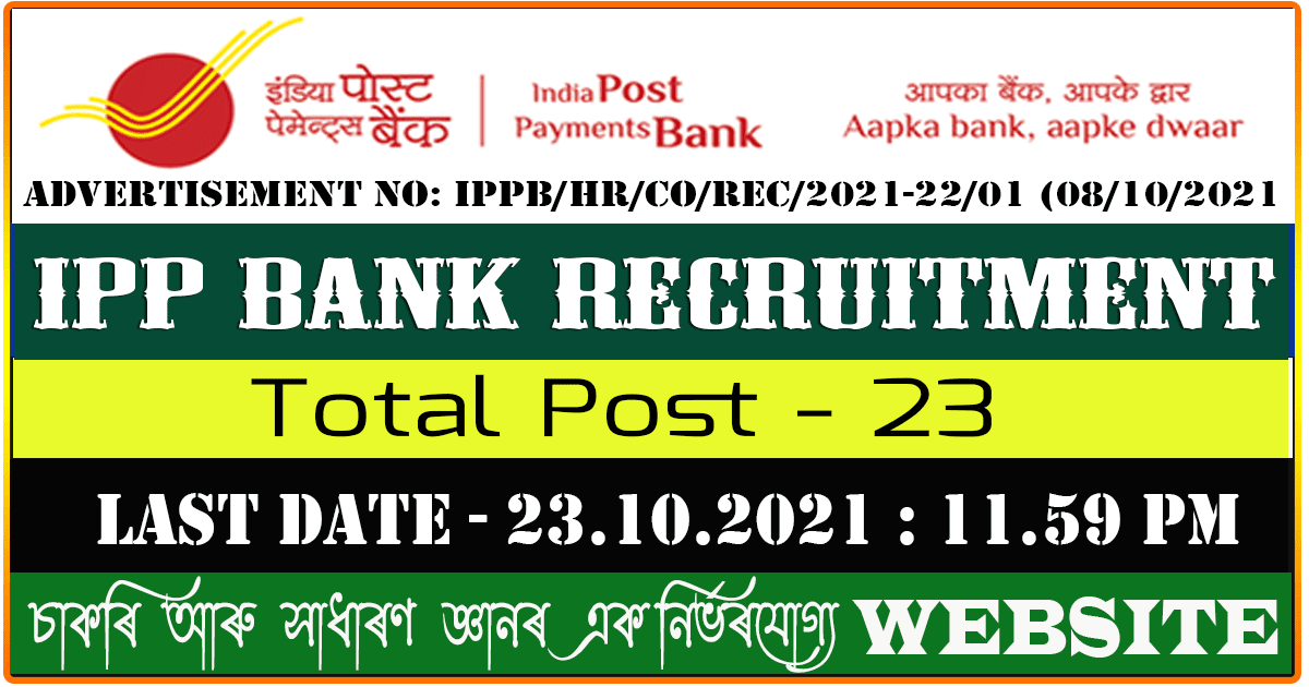IPPB Manager and Officer Recruitment 2021 - Apply Online for 23 Vacancy