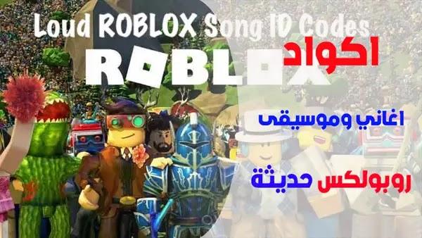 Roblox ID codes, Roblox song codes 2021, Roblox song id Dance Monkey, Roblox ID songs 2021, Code music Roblox Arabic, Roblox music codes 2020, Code song Roblox 2021, Enter Roblox ID