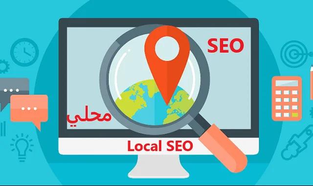 10 نصائح لتحسين تصنيفات SEO المحلية الخاصة بك