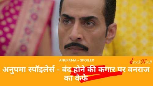 Anupama-Spoiler-Band-Hone-Ke-Kaggar-Par-Vanraj-Ka-Cafe