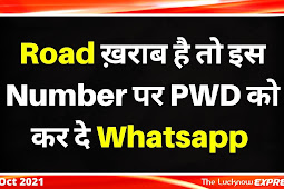 PWD Whatsapp Complain Number for Lucknow