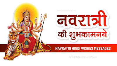 Happy Navratri Hindi Wishes, Messages, Images - नवरात्री की शुभकामनाये सन्देश, नवरात्रि की शुभकामनाएं, शुभ नवरात्रि, subh navratri, navratri ki subhkamnaye, navratri ki shubhkamnaye, navratri wishes in hindi, navratri hindi wishes, navratri hindi messages, navratri hindi wishes image.
