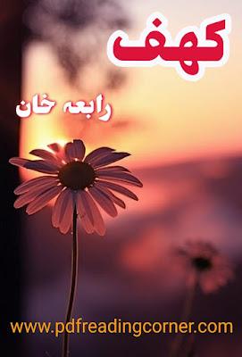 kahaf By Rabia Khan - PDF Book