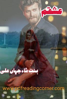 Ishqam By Bint e Shah Jahan Ali - PDF Book