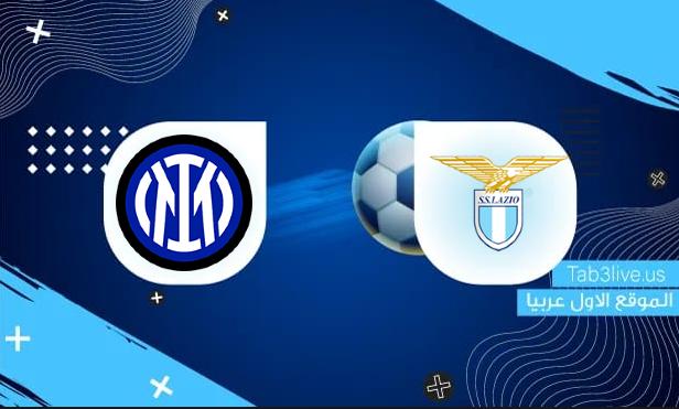 نتيجة مباراة انتر ميلان ولاتسيو  اليوم 2021/10/16 الدوري الإيطالي