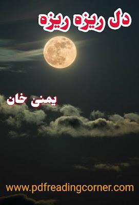 Dil Raiza Raiza By Yamna Khan - PDF Book