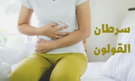 أهم 6 نصائح للوقاية من سرطان القولون