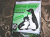 Функциональные Горчичники для пингвинов :)