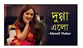 Dugga Elo Lyrics (দুগ্গা এলো) Monali Thakur | Durga Puja Song