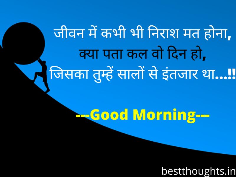 suvichar in hindi good morning