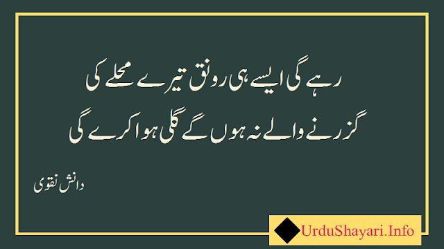 Shayari Urdu Mie - Danish Naqvi Poetry - دانش نقوی شاعری اردو میں