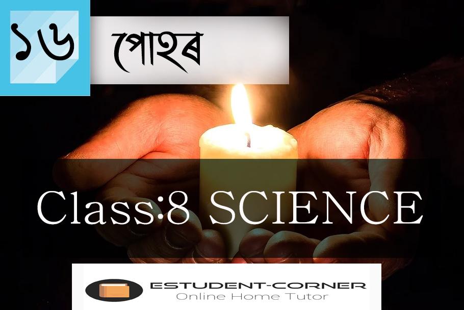 পোহৰ || Class 8 Science || Lesson 16 || Questions & Answers in Assamese Medium || SCERT Textbook
