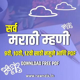 सर्व मराठी म्हणी (Marathi Mhani Ani Tyanche Arth) | मराठी म्हणी PDF (Marathi Mhani Pdf)