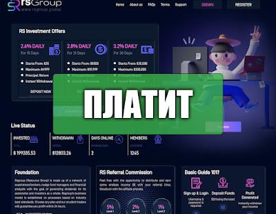 Скриншоты выплат с хайпа rsgroup.global