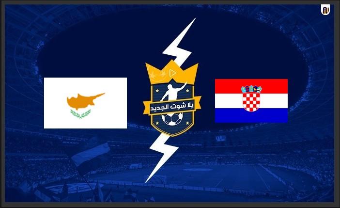 مشاهدة مباراة كرواتيا وقبرص بث مباشر اليوم
