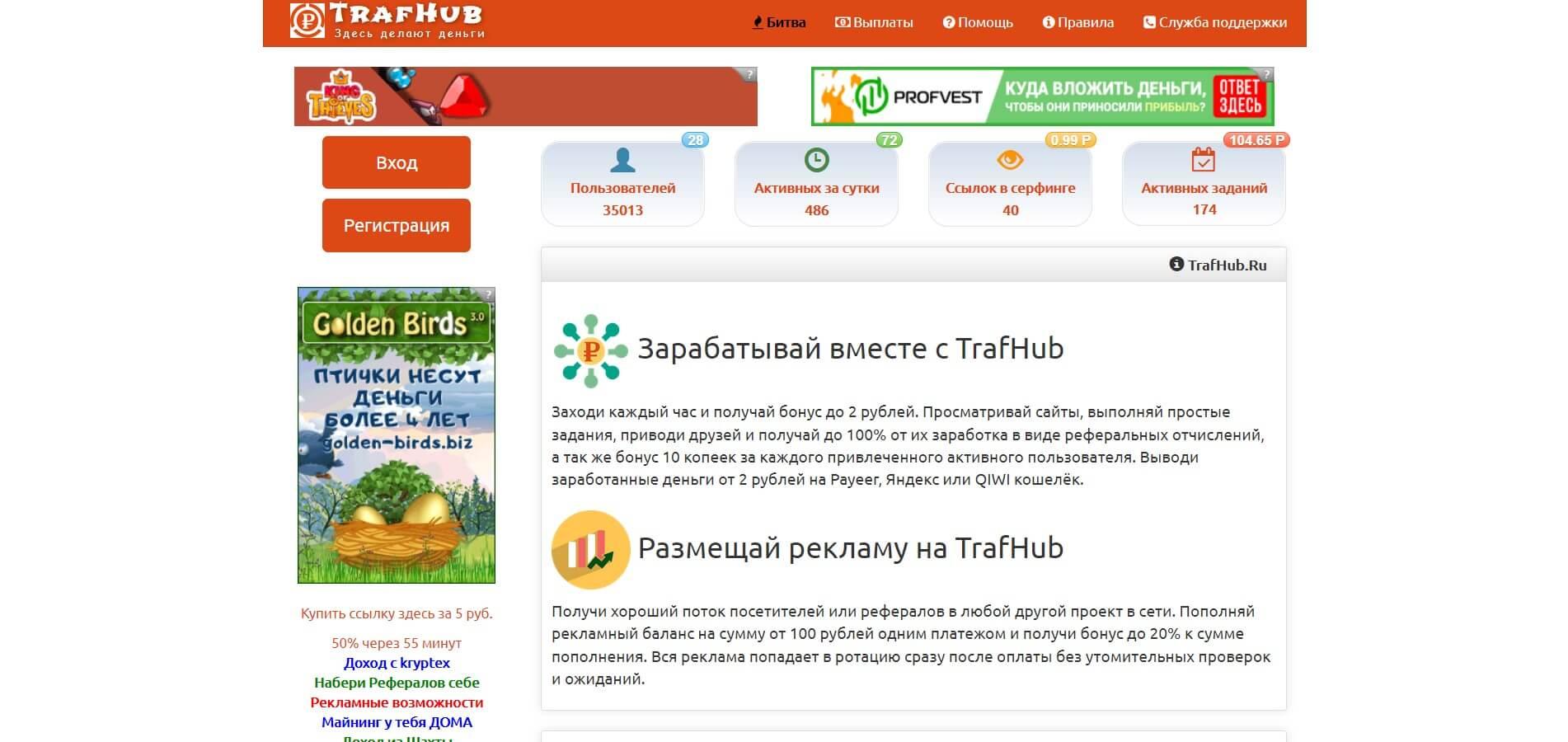 luchshie-sajty-kotorye-platyat-dengi-za-prosmotr-reklamy-trafhub-ru