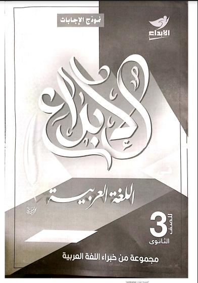 اجابات كتاب الابداع لغة عربية للصف الثالث الثانوى 2022 pdf