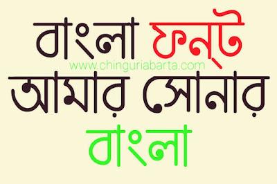 Bishnu unicode Bangla font free download