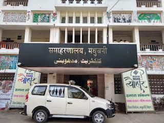 criminals-ban-for-panchayat-election-madhubani