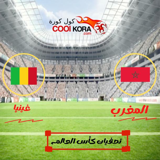تقرير مباراة المغرب أمام غينيا والقنوات الناقلة لها
