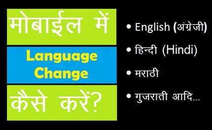 Mobile Me Language Kaise Badle - मोबाइल की लैंग्वेज कैसे चेंज करें?