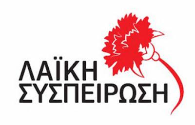 Το θέμα των ΣΜΑ ζητάει να συζητηθεί από το δημοτικό συμβούλιο Ηγουμενίτσας η ΛΣ
