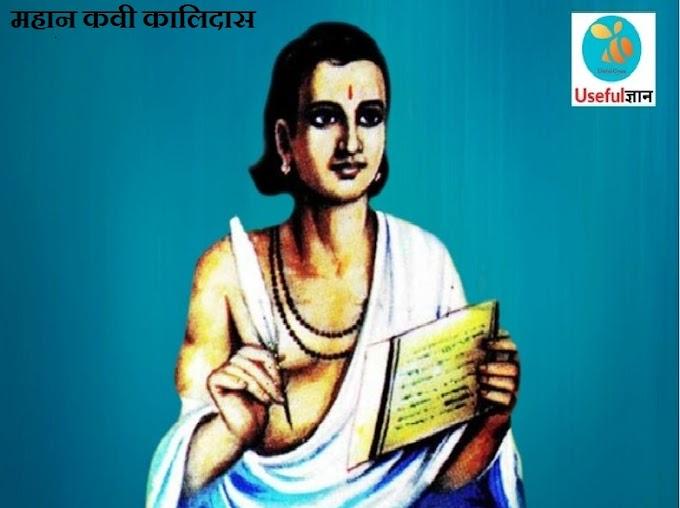 महान कवी कालिदास की जीवनी | Kalidas Biography in Hindi