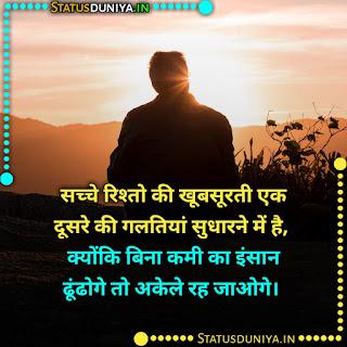 Galti Ka Ehsaas Status Images Hindi, सच्चे रिश्तो की खूबसूरती एक दूसरे की गलतियां सुधारने में है, क्योंकि बिना कमी का इंसान ढूंढोगे तो अकेले रह जाओगे।