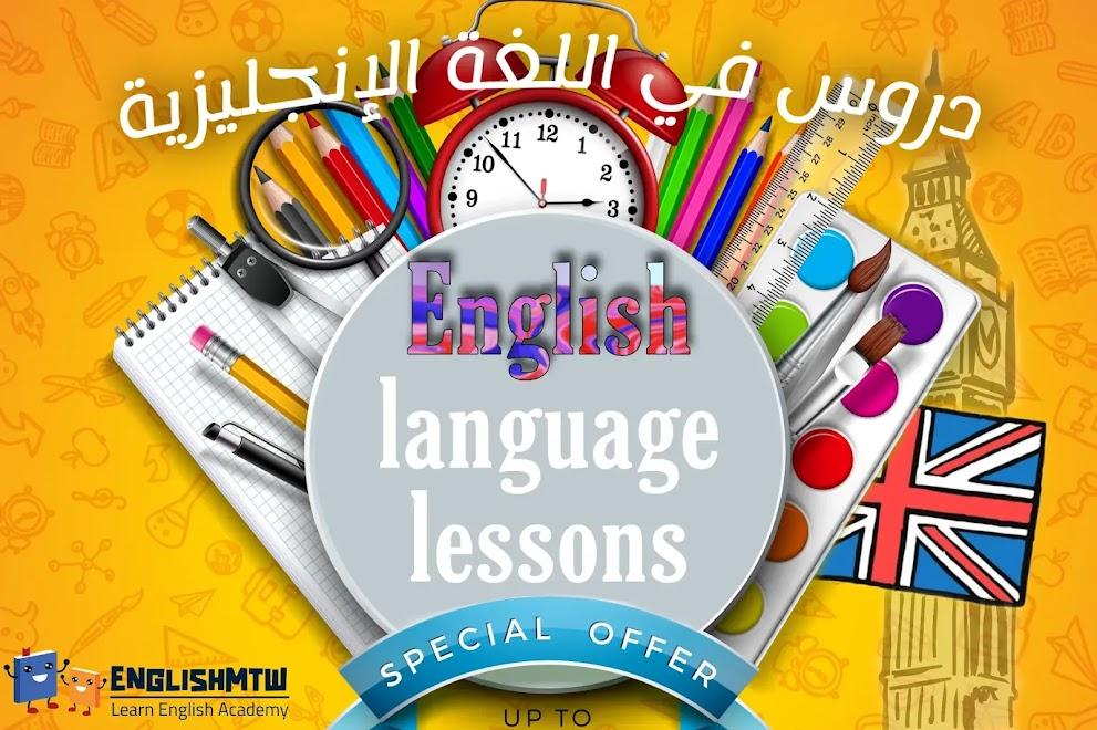 دروس اللغة الانجليزية للمبتدئين | 18 درسًا سهلًا لكل مهارة