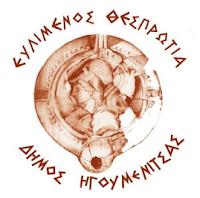 Συλλυπητήριο μήνυμα του Δημάρχου Ηγουμενίτσας για την απώλεια της Φώφης Γεννηματά