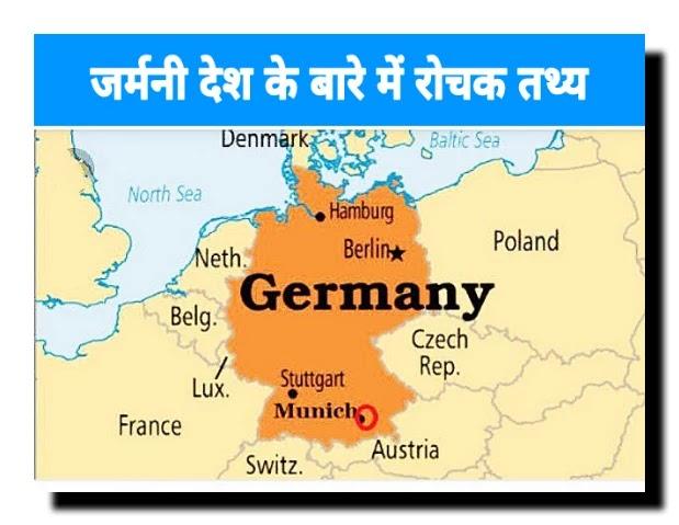 जर्मनी देश के बारे में रोचक तथ्य । Germany ke bare me rochak tathya